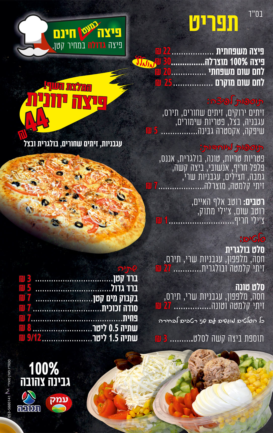 מחירון - פיצה כמעט חינם